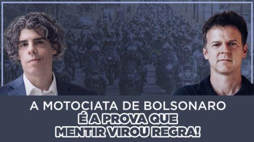 A MOTOCIATA DE BOLSONARO É A PROVA QUE MENTIR VIROU REGRA!